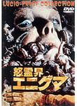 【DVD】怒霊界エニグマ/ジャレッド・マーティン